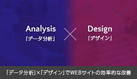 Analysis「データ分析」×Design「デザイン」