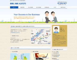 税理士 濱高 大のホームページ(市ヶ谷経理合同事務所)
