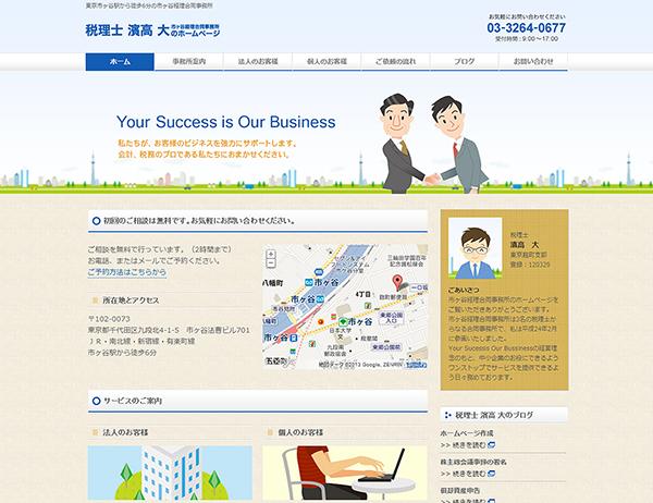 税理士 濱高 大のWEBサイト(市ヶ谷経理合同事務所)