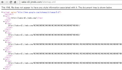 sitemap.xmlの様子
